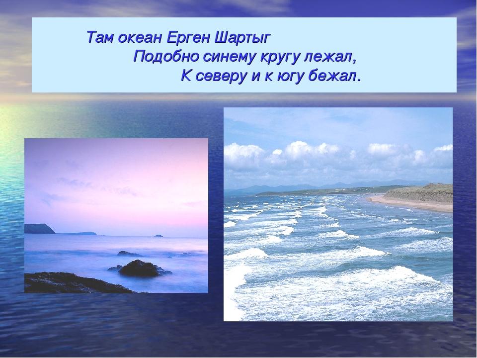 Там океан Ерген Шартыг Подобно синему кругу лежал, К северу и к югу беж...