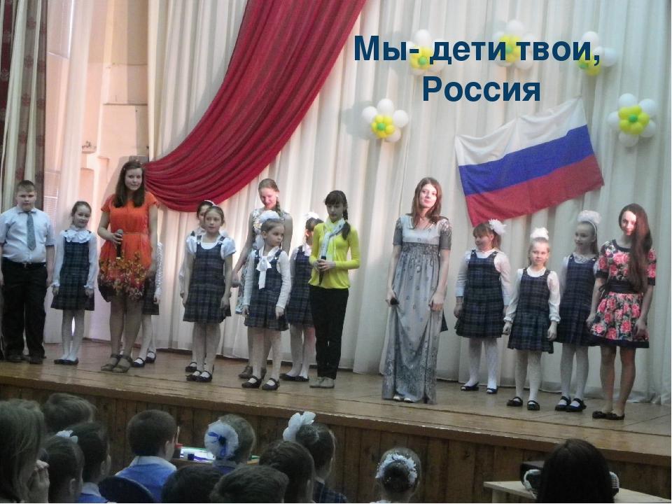 Мы- дети твои, Россия