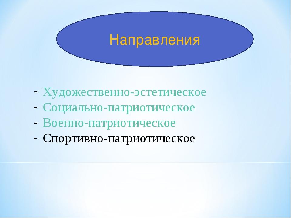 Направления Художественно-эстетическое Социально-патриотическое Военно-патрио...