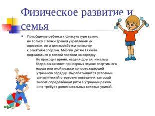 Физическое развитие и семья Приобщение ребенка к физкультуре важно не только