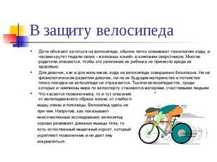 В защиту велосипеда Дети обожают кататься на велосипеде, обычно легко осваива