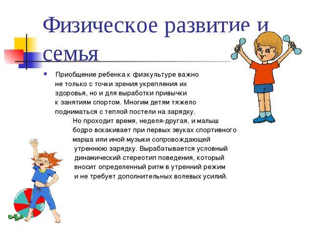 Физическое развитие и семья Приобщение ребенка к физкультуре важно не только...