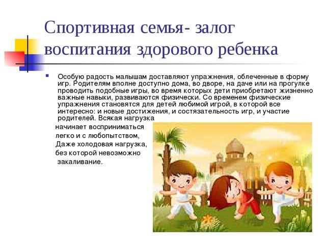 Спортивная семья- залог воспитания здорового ребенка Особую радость малышам д...