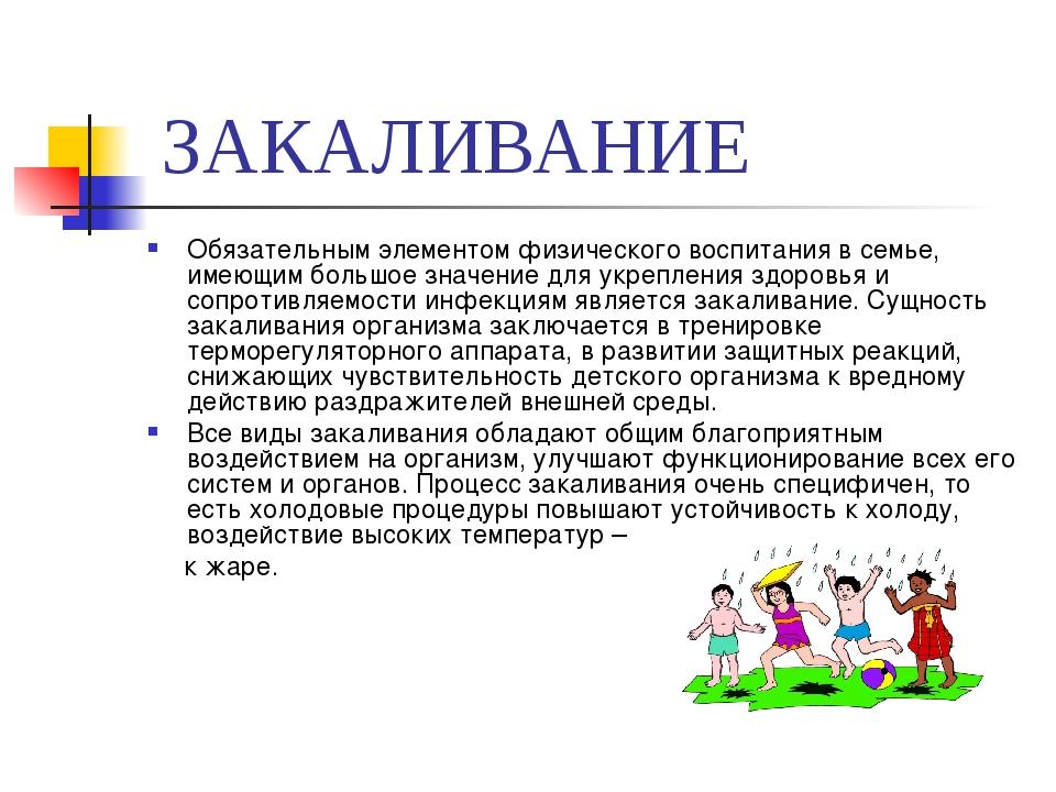 ЗАКАЛИВАНИЕ Обязательным элементом физического воспитания в семье, имеющим б...