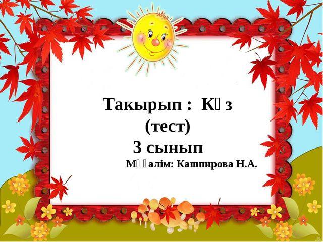 Такырып : Күз (тест) 3 сынып Мұғалім: Кашпирова Н.А.