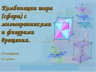 Комбинации шара (сферы) с многогранниками и фигурами вращения. Геометрия, 11