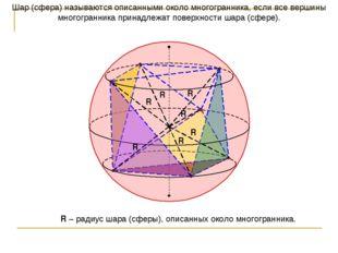 Шар (сфера) называются описанными около многогранника, если все вершины много