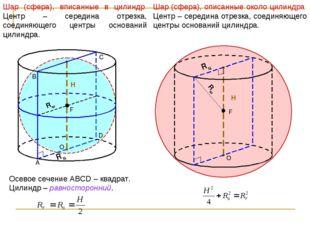 Шар (сфера), вписанные в цилиндр. Центр – середина отрезка, соединяющего цент