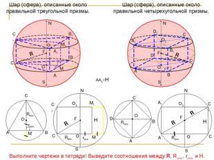 R R Шар (сфера), описанные около правильной треугольной призмы. Шар (сфера),
