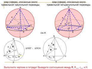 Шар (сфера), описанные около правильной четырехугольной пирамиды. Шар (сфера)