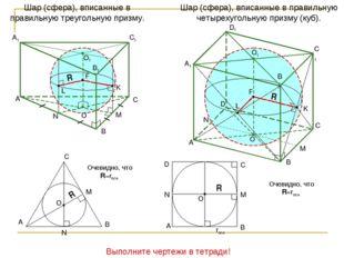 B C M N O L A F B C A D B1 C1 A1 D1 Шар (сфера), вписанные в правильную треуг