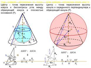 Rш Rш Rк O F L A S H K Rш Шар (сфера), вписанные в конус. Центр – точка перес