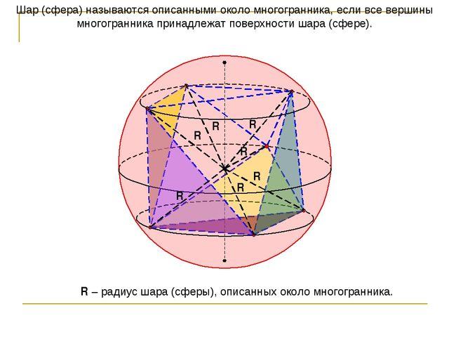 Шар (сфера) называются описанными около многогранника, если все вершины много...