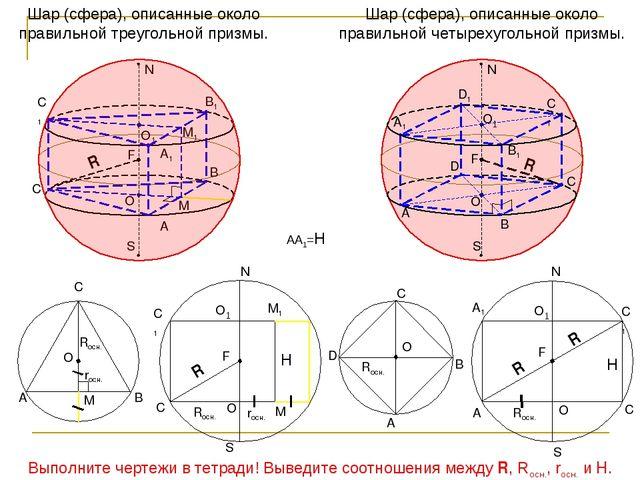 R R Шар (сфера), описанные около правильной треугольной призмы. Шар (сфера),...