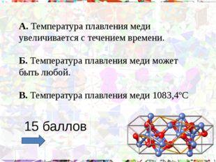 А. Железо обладает следующими свойствами: температура плавления 1535ºС, сохра