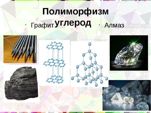 Почему в природе не существует монокристаллов шарообразной формы? 15 баллов