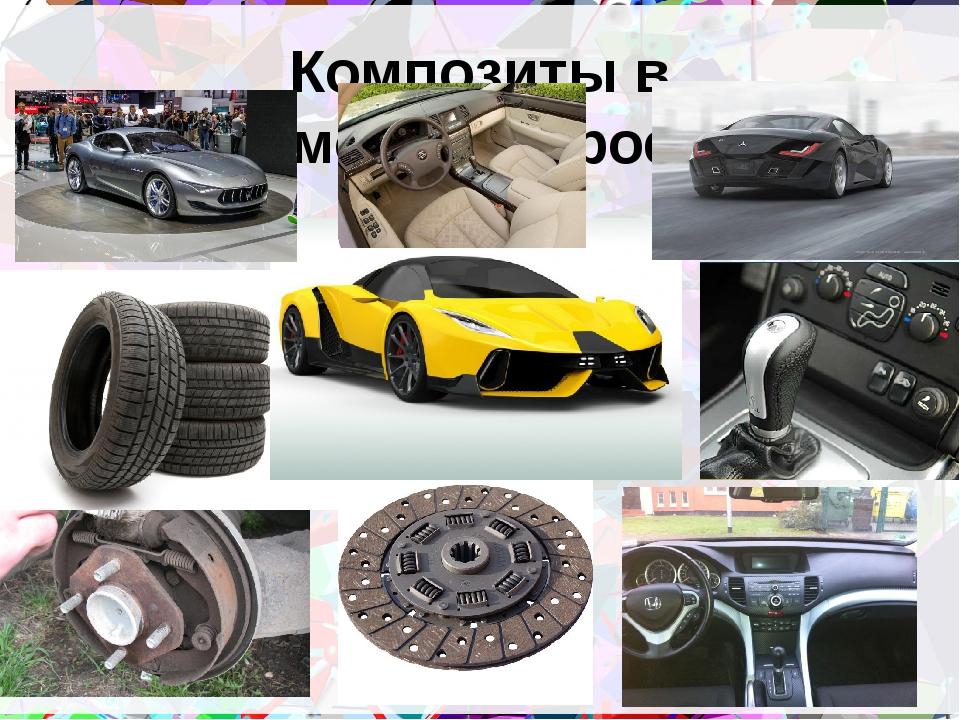 Композиты в автомобилестроении