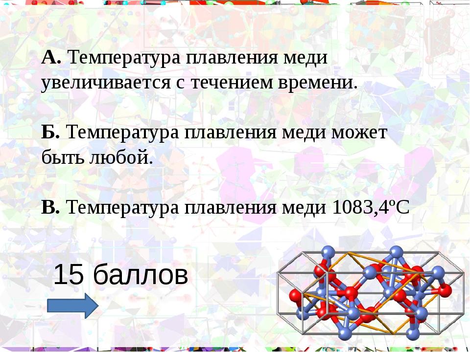 А. Железо обладает следующими свойствами: температура плавления 1535ºС, сохра...
