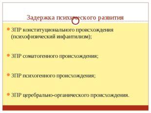 Задержка психического развития ЗПР конституционального происхождения (психоф