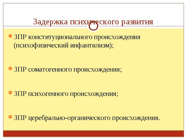 Задержка психического развития ЗПР конституционального происхождения (психоф...