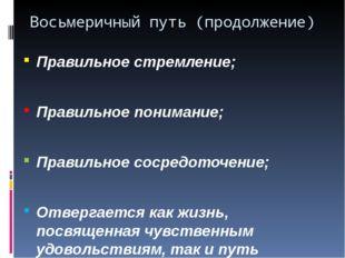 Восьмеричный путь (продолжение) Правильное стремление; Правильное понимание;