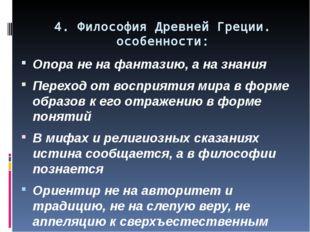 4. Философия Древней Греции. особенности: Опора не на фантазию, а на знания П