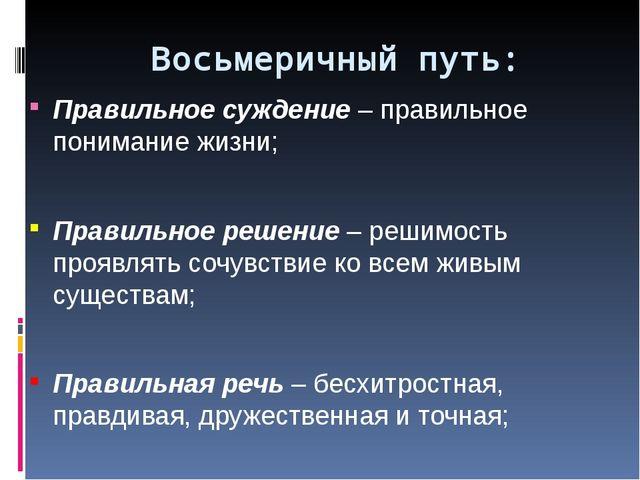 Восьмеричный путь: Правильное суждение – правильное понимание жизни; Правильн...