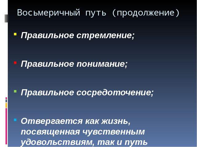 Восьмеричный путь (продолжение) Правильное стремление; Правильное понимание;...