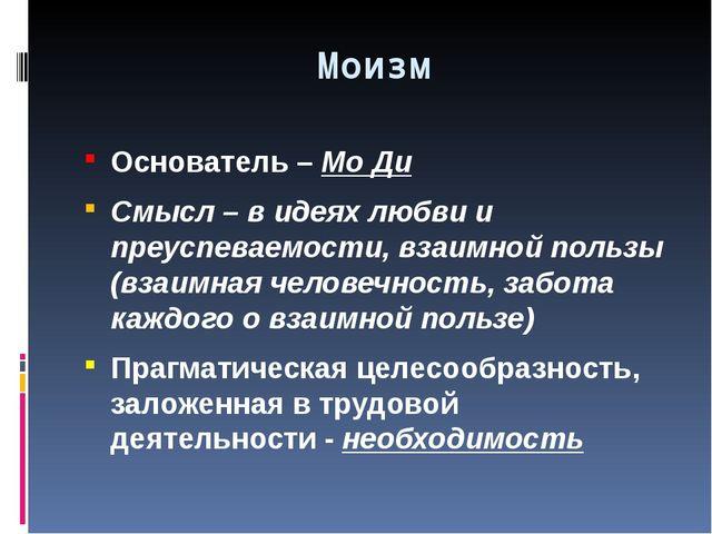 Моизм Основатель – Мо Ди Смысл – в идеях любви и преуспеваемости, взаимной по...
