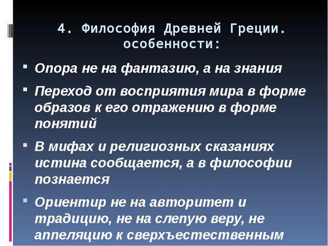 4. Философия Древней Греции. особенности: Опора не на фантазию, а на знания П...