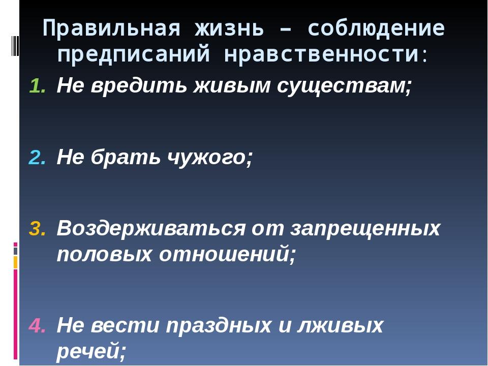 Правильная жизнь – соблюдение предписаний нравственности: Не вредить живым су...