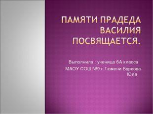 Выполнила : ученица 6А класса МАОУ СОШ №9 г.Тюмени Буркова Юля
