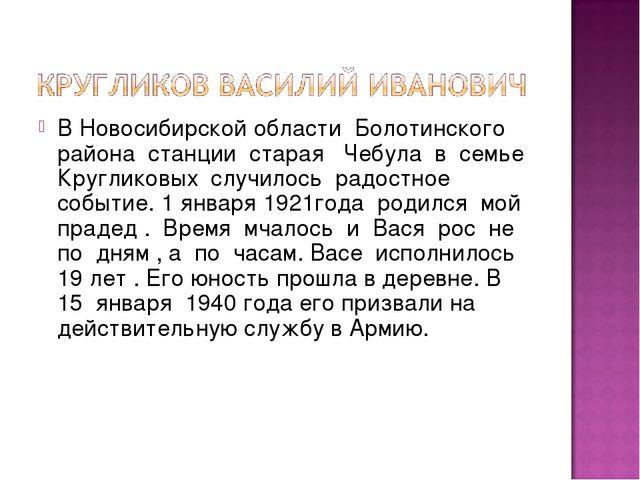 В Новосибирской области Болотинского района станции старая Чебула в семье Кру...