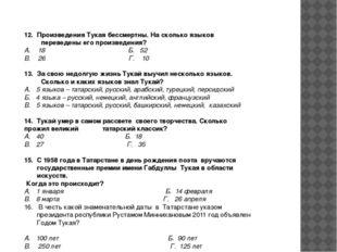 12. Произведения Тукая бессмертны. На сколько языков переведены его произвед