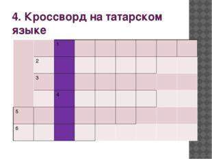 4. Кроссворд на татарском языке 1 2 3 4 5 6