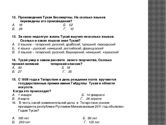 12. Произведения Тукая бессмертны. На сколько языков переведены его произвед...