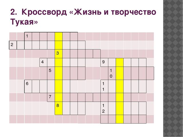 2. Кроссворд «Жизнь и творчество Тукая» 1 2 3 4 9 5 10 6 11 7 8 12