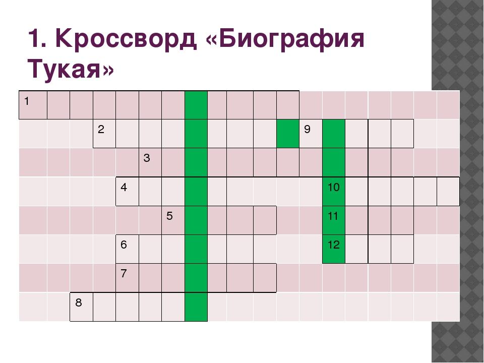 1. Кроссворд «Биография Тукая» 1 2 9 3 4 10 5 11 6 12 7 8