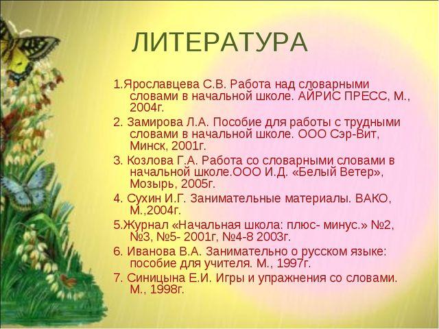 ЛИТЕРАТУРА 1.Ярославцева С.В. Работа над словарными словами в начальной школе...