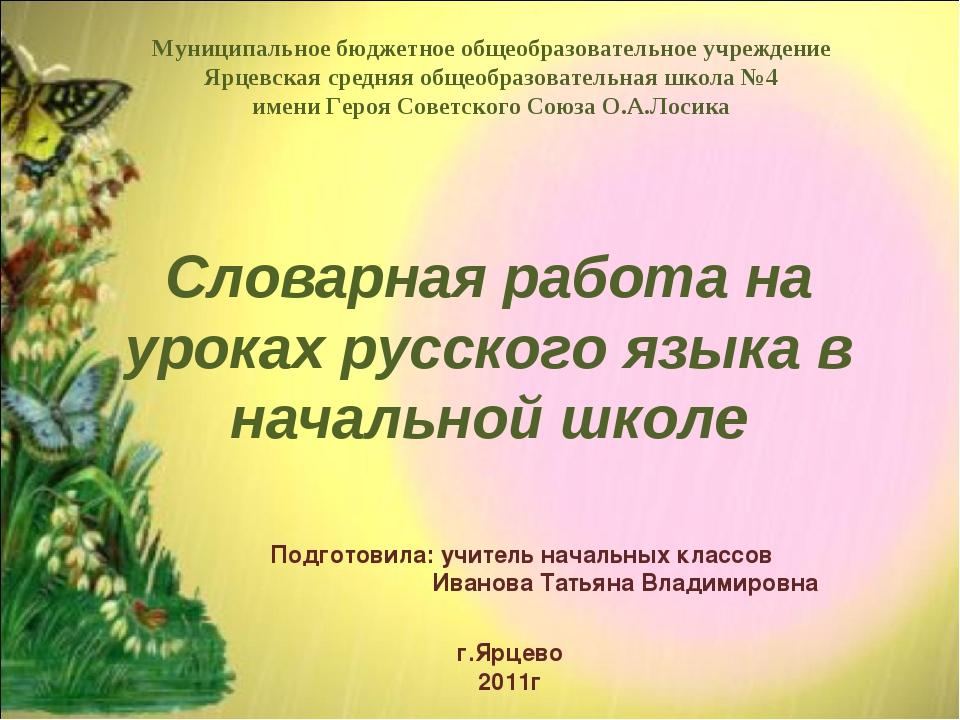 Словарная работа на уроках русского языка в начальной школе Муниципальное бюд...