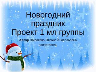 Новогодний праздник Проект 1 мл группы Автор Широкова Оксана Анатольевна восп