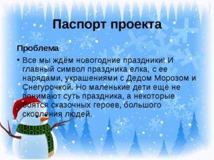 Паспорт проекта Проблема Все мы ждём новогодние праздники! И главный символ п