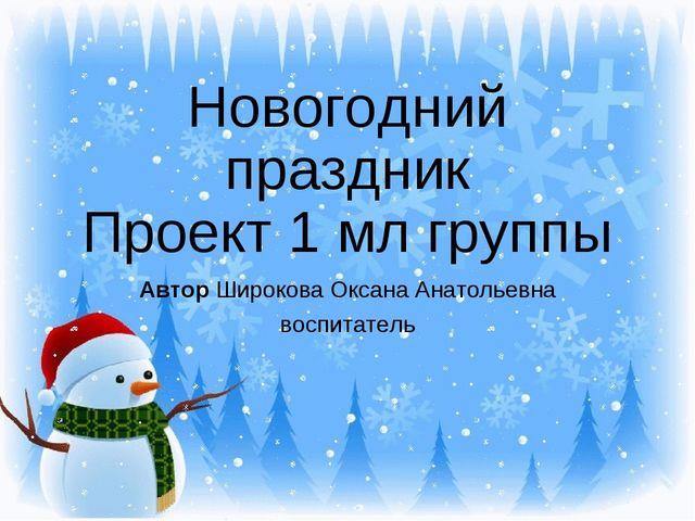 Новогодний праздник Проект 1 мл группы Автор Широкова Оксана Анатольевна восп...