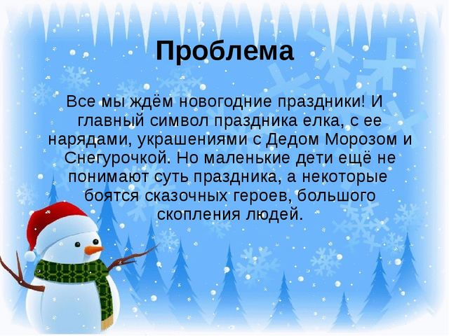 Проблема Все мы ждём новогодние праздники! И главный символ праздника елка, с...