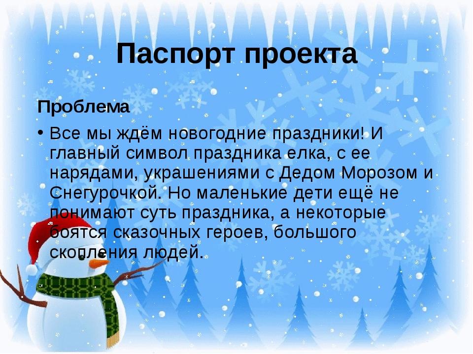 Паспорт проекта Проблема Все мы ждём новогодние праздники! И главный символ п...