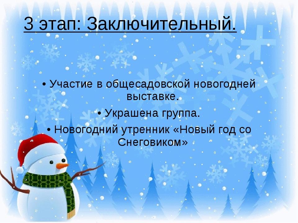 3 этап: Заключительный.  • Участие в общесадовской новогодней выставке. • Ук...