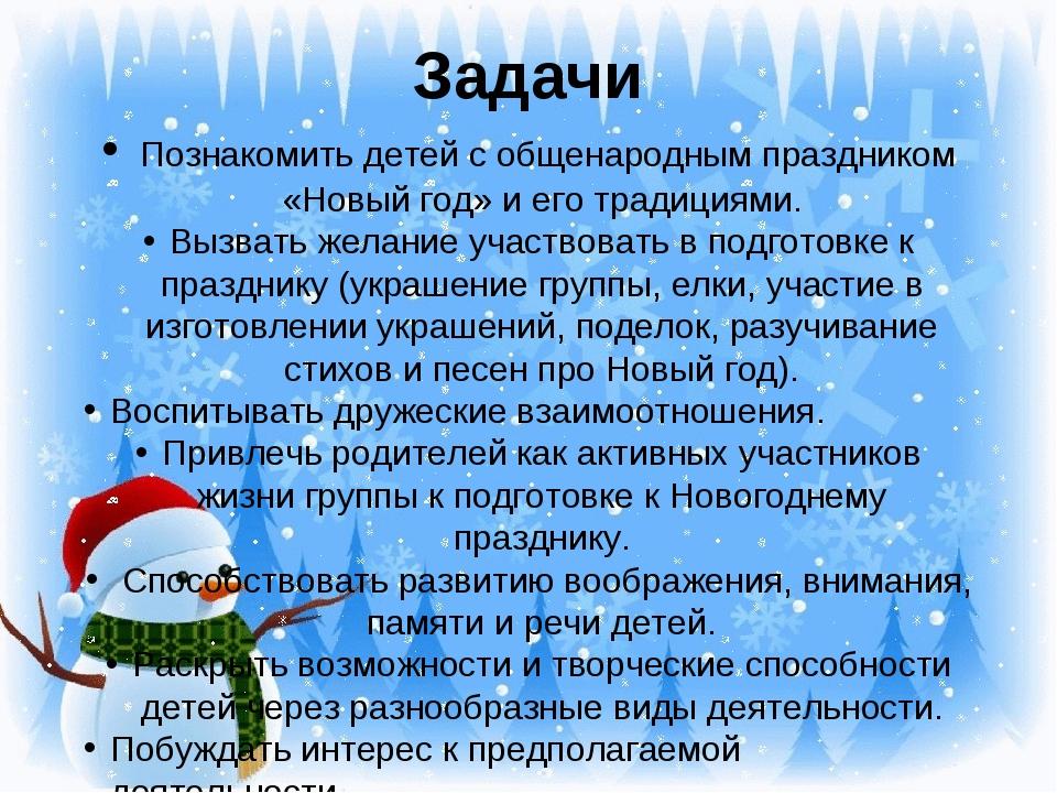 Задачи Познакомить детей с общенародным праздником «Новый год» и его традиция...