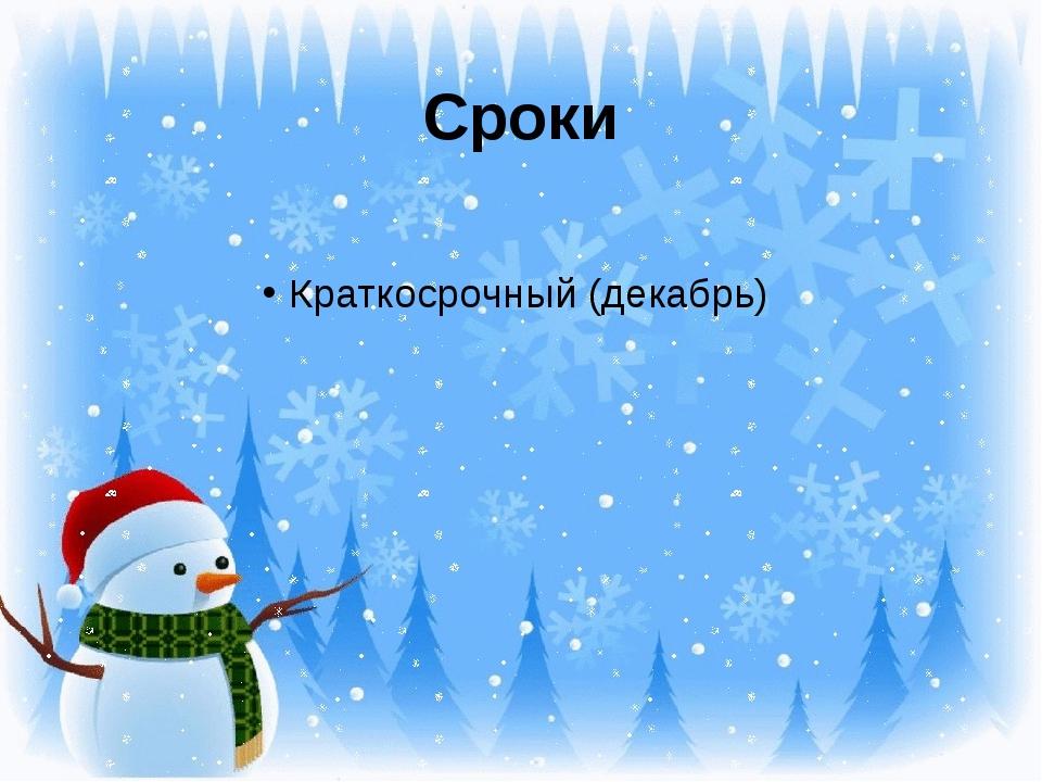 Сроки Краткосрочный (декабрь)