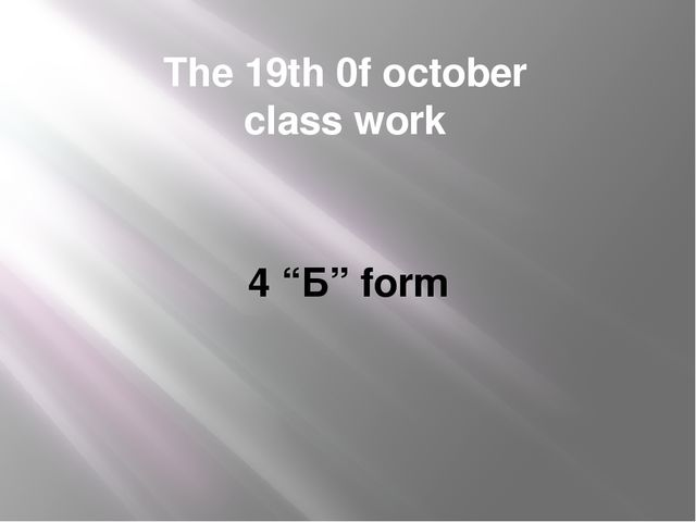 """The 19th 0f october class work 4 """"Б"""" form"""