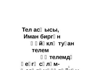 Тел асҡысы, Иман биргән Һөйөклө туған телем Үҙ телемдә һеҙгә сәләм- Әссәләмәғ